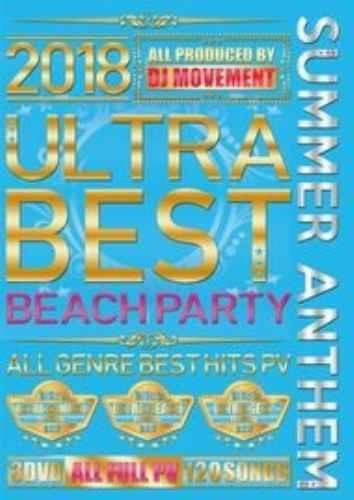 ビーチ・パーティー・夏・EDM・トップ40・R&B・ポップス・アリアナグランデ・カルヴィンハリス・ネリー2018 Ultra Best Beach Party / DJ Movement