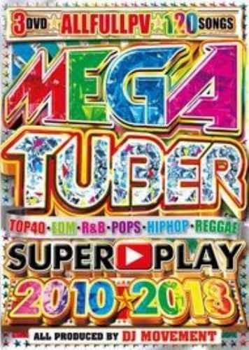 洋楽 ベスト オースティンマホーン アリアナグランデ マルーン5Mega Tuber Super Play 2010-2018 / DJ Movement