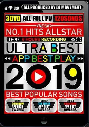 2019 人気 ベスト クリスブラウン マルーン5Ultra Best App Best Play 2019 / DJ Movement