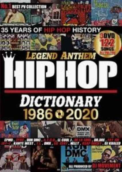 3枚組 ヒップホップ 洋楽PV集 永久保存版HIPHOP Dictionary 1986-2020 / DJ Movement