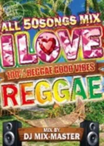 レゲエ・ジャマイカ・ブルーノマーズ・ポップカーン・ボブマーリーI Love Reggae / DJ Mix-Master