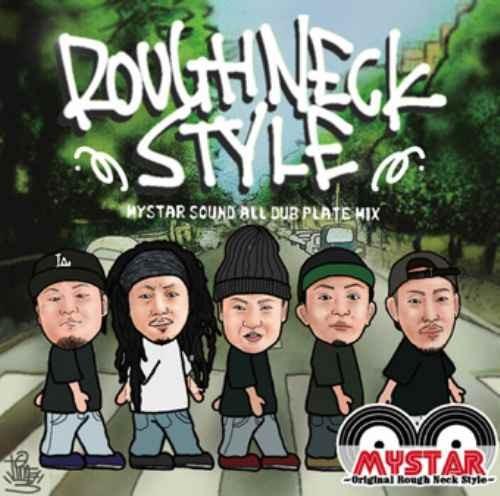 Mystar Sound マイスターサウンド Dub Plate ダブプレートRough Neck Style / Mystar Sound