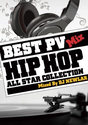 ヒップホップ・ドレイク・ビッグ・ショーン・エミネムBest PV Mix HIPHOP All Star Collection / DJ Newlar