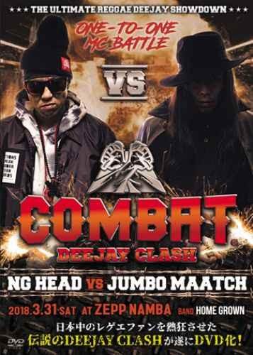MCバトル レゲエ ガチンコ エヌジーヘッド ジャンボマーチCombat Deejay Clash -NG Head vs Jumbo Maatch- / V.A