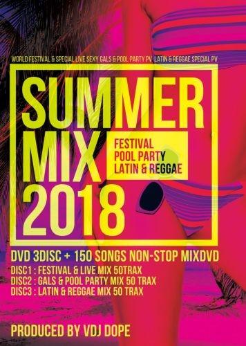 夏・サマー・フェスティバル・パーティー・アフロジャック・アヴィーチーSummer Mix 2018 -Festival.Pool Party.Latin&Reggae- / V.A