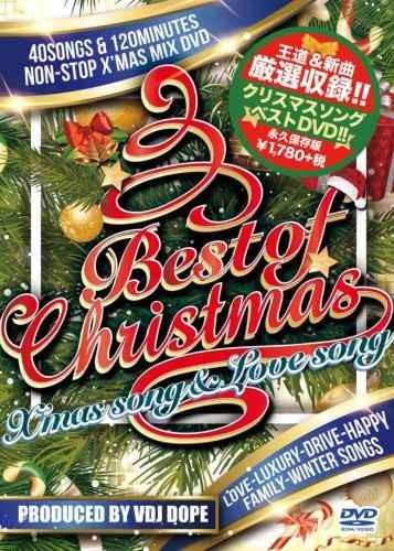 クリスマス ラブソング BGM ミュージックビデオBest Of Christmas -X'mas Song&Love Song- / V.A