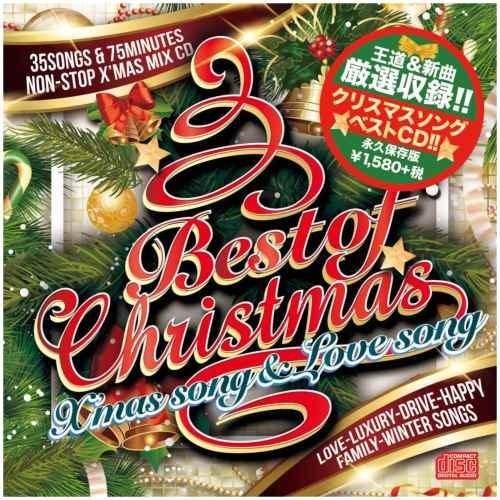 クリスマス BGM ラブソング マライアキャリー アリアナグランデBest Of Christmas -X'mas Song&Love Song- / V.A