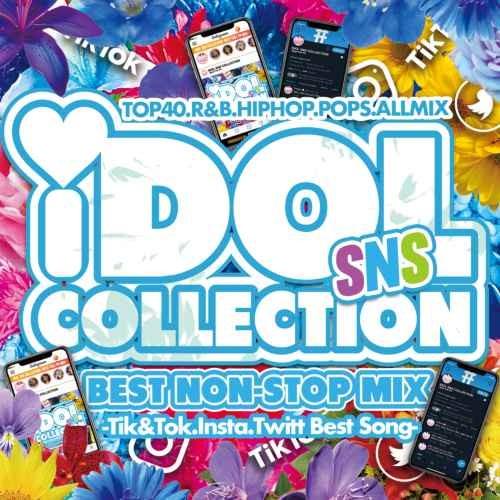 カバー 人気曲 SNS トレンド曲Idol SNS Collection -Tik&Tok.Insta.Twitt Best Song- / V.A