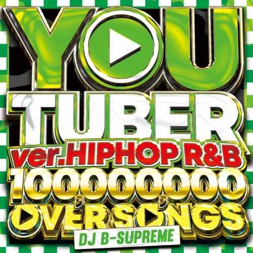 カバー 人気曲 ヒット曲 洋楽You Tuber ver. HIPHOP R&B -100,000,000 PV Over Songs- / V.A
