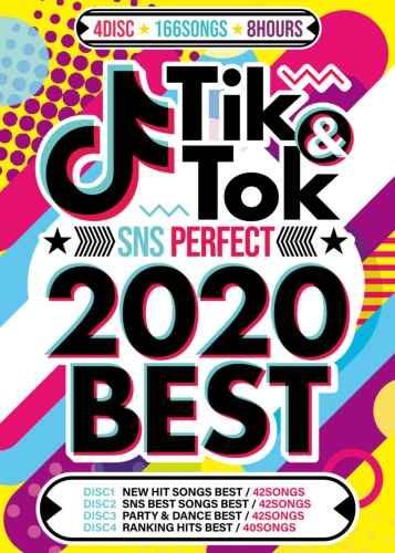 ティックトック SNS 最新ベスト 2020 PV エドシーラン アリアナグランデTik&Tok -2020 SNS Perfect Best- Official MixDVD / V.A