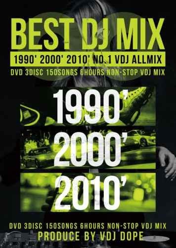 DJミックス・90年代・2000年代・ローリンヒル・ジェイZ・デラソウルBest DJ Mix -1990' 2000' 2010' No.1 Vdj ALLMIX- / V.A