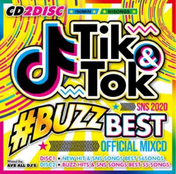 2枚組 DJミックス ティックトック tiktok 話題曲 踊れる 2020Tik&Tok -2020 SNS Buzz Best Official MixCD- / V.A
