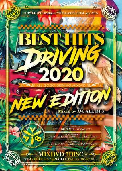 ドライブBGM 2020 鉄板 踊れる 歌える 最新Best Hits Driving 2020 -New Edition MixDVD- / V.A