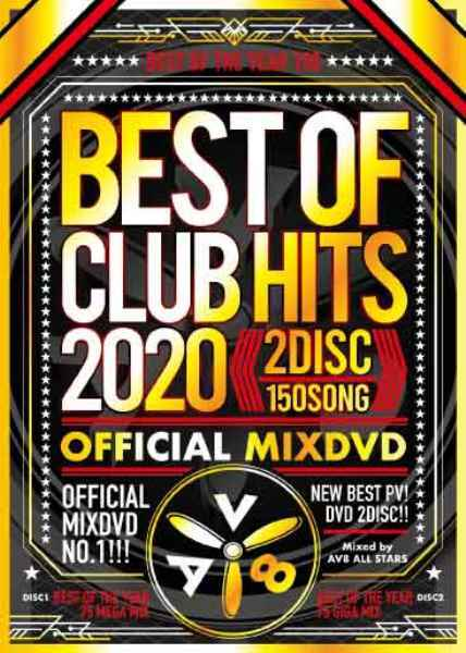 SNSを完全網羅!! 洋楽DVD MixDVD Best Of Club Hits 2020 -Best Of The Year 150- Official MixDVD / V.A【M便 6/12】