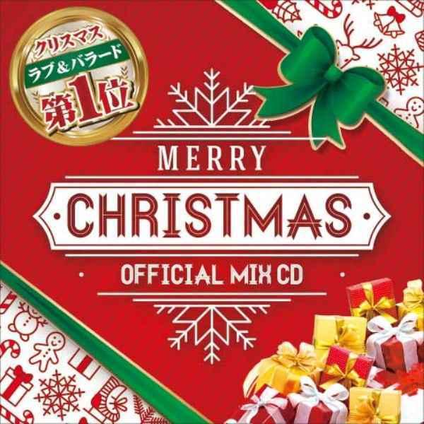 クリスマスソング 定番 王道 ノンストップ DJミックスMerry Christmas -Official MixCD- / V.A