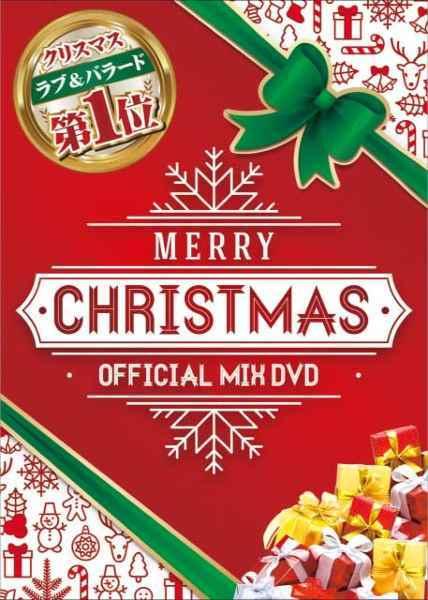 クリスマスソング PV集 ノンストップ DJミックスMerry Christmas -Official MixDVD- / V.A