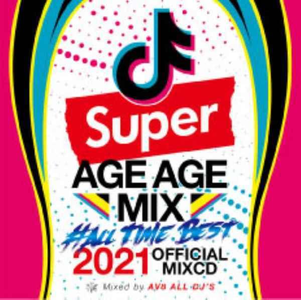 ティックトック 使用曲 コンプリート ノンストップCD DJミックスSuper Age Age Mix #All Time Best 2021 Official MixCD / V.A