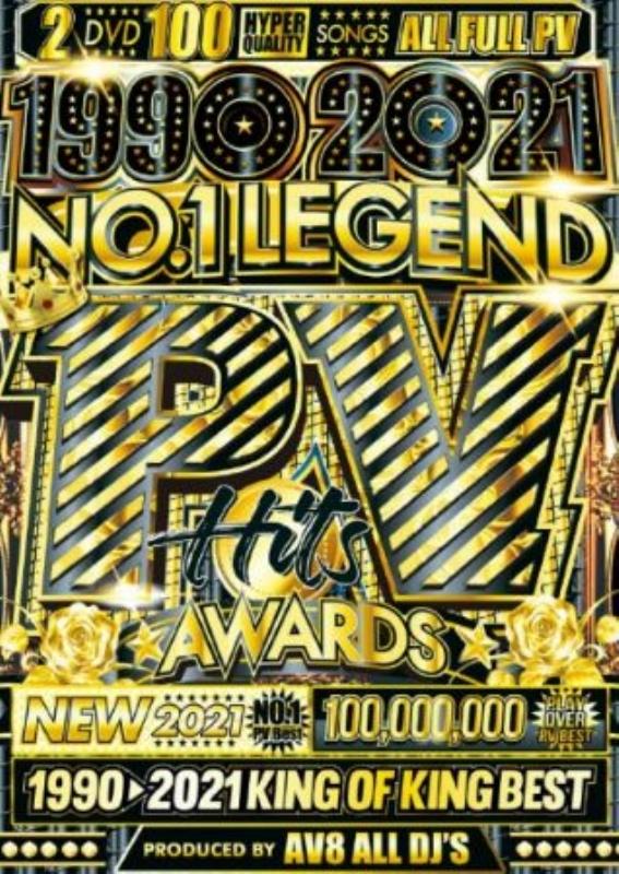 フルPV 洋楽 32年分 ベスト 永久保存版 DJミックス 歴代 ヒット曲No.1 Legend Hits PV Awards 1990-2021 / AV8 All DJ'S