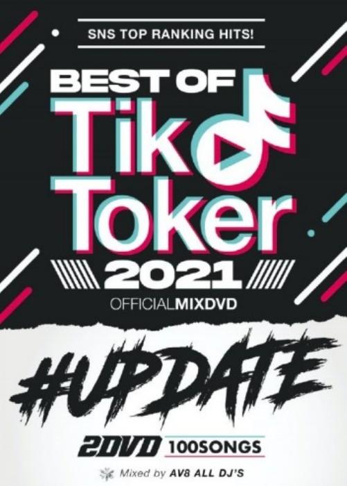 2021 ティックトック 人気曲 PV集Best Of Tik Toker 2021 -Up Date Official MixDVD- / V.A
