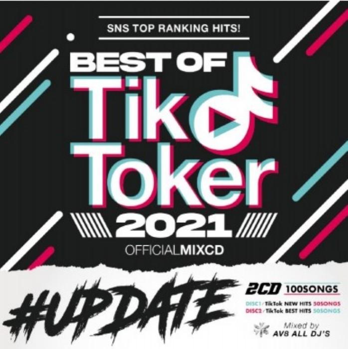 2021 ティックトック 人気曲 音楽CDBest Of Tik Toker 2021 -Up Date Official MixCD- / V.A