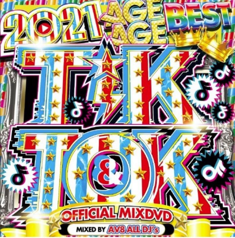 2021 ティックトック メガ盛り 150曲 DJミックス2021 Tik & Tok Age Age Best -Official MixCD- / AV8 All DJ'S