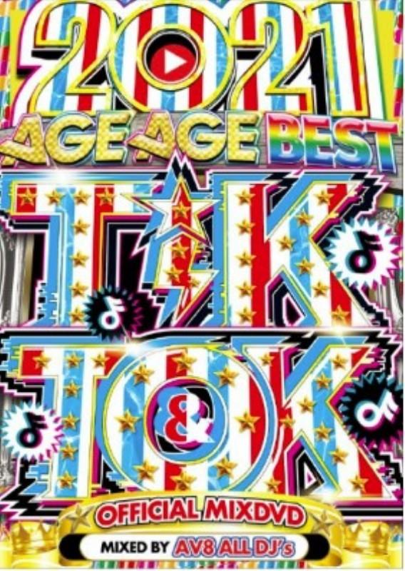 2021 ティックトック メガ盛り 150曲 DJミックス2021 Tik & Tok Age Age Best -Official MixDVD- / AV8 All DJ'S