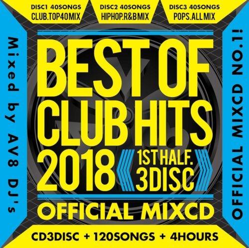 2018年・クラブヒットBest Of Club Hits 2018 -1st Half- Official MixCD / V.A
