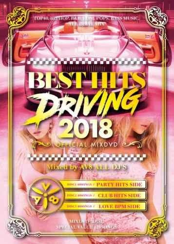 2018年・ドライブ・ヒット曲・PV・ジョナスブルー・カルヴィンハリスBest Hits Driving 2018  -Official MIXDVD- / V.A