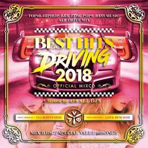 2018年・ドライブ・ヒット曲Best Hits Driving 2018 -Official MIXCD- / V.A