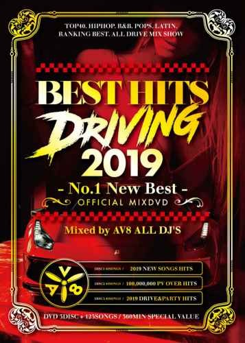リミックス 2019 ヒット曲 PV MV アリアナグランデ テイラースウィフト バックストリートボーイズBest Hits Driving 2019 -No.1New Best MIXDVD- /  V.A