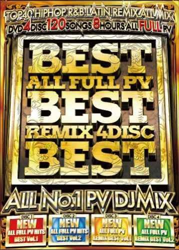 人気曲 フルPV リミックス クリス ブラウン メーガン トレイナーBest Best Best -All Full PV & Remix 4Disc- / V.A