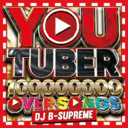 人気曲 カバー カバー曲You Tuber -100,000,000 PV Over Songs- / V.A