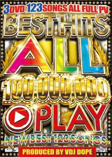 フルPV Youtube アランウォーカー アリアナグランデBest Hits All 100,000,000 Play -New Best 123 Songs- / V.A