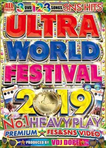 フェスティバル フェス PV ハードウェル アフロジャックUltra World Festival -No.1 Heavy Play & Sns His- / V.A