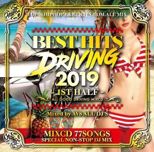 ドライブ リミックス 2019 上半期 アリアナグランデ アヴィーチーBest Hits Driving 2019 1st Half MixCD / V.A