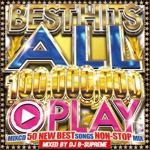 カバー 人気曲 ヒット曲Best Hits 100,000,000 Play Songs -Official MixCD- / V.A