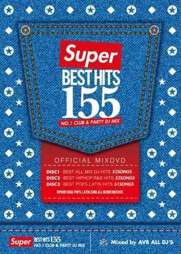 カミラカベロ アヴィーチー PV ミュージックビデオ パーティー クラブミュージックSuper Best Hits 155 -No.1 Club & Party DJ Mix- / AV8 All DJ's