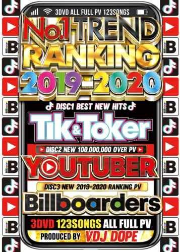 トレンド アリアナグランデ マイリーサイラス PV ミュージックNo.1 Trend Ranking 2019-2020 / VDJ Dope