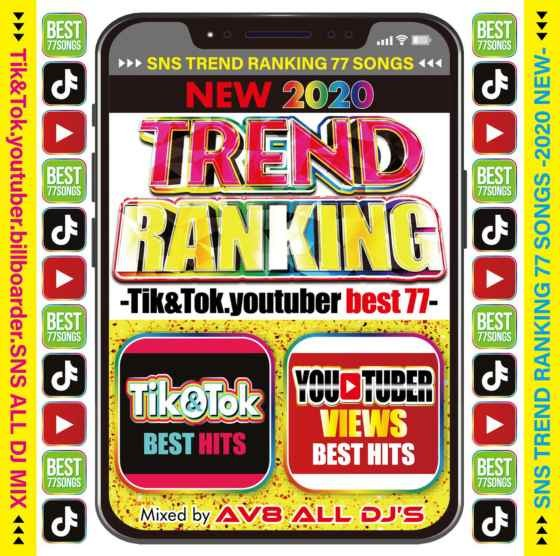 トレンドランキング最新ベスト! 洋楽CD MixCD New 2020 Trend Ranking -Tik&Tok Youtuber Best 77- (CD) / AV8 All DJ's【M便 2/12】