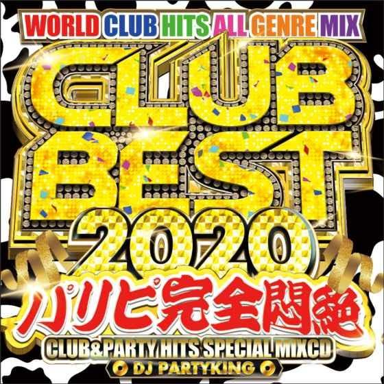 洋楽 カバー 2020 パリピ チャラ系 アゲアゲClub Best 2020 -パリピ完全悶絶- / DJ Partyking