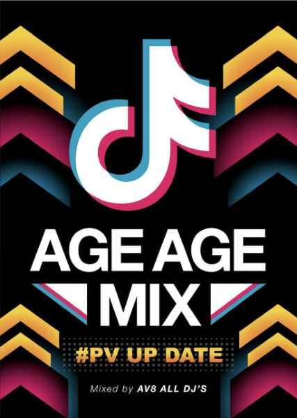 2枚組 TikTok 使用曲 SNS 2020 ノンストップミックスAge Age Mix #PV Up Date / AV8 All DJ's