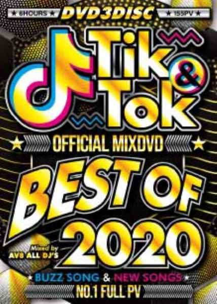 TikTok流行曲155曲コンプリートベストDVD! 洋楽DVD MixDVD Tik&Tok -Best Of 2020- Official MixDVD / AV8 All DJ's【M便 6/12】