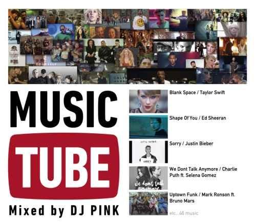 DJ Pink Youtube 人気曲 話題曲 ヒット曲 アランウォーカー テイラースウィフトMusic Tube / DJ Pink