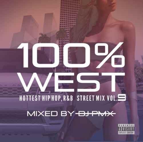 DJ PMX ヒップホップ R&B ウエストコースト ウェッサイ100% West Street MIX Vol.9 -Hottest Hiphop,R&B- / DJ PMX