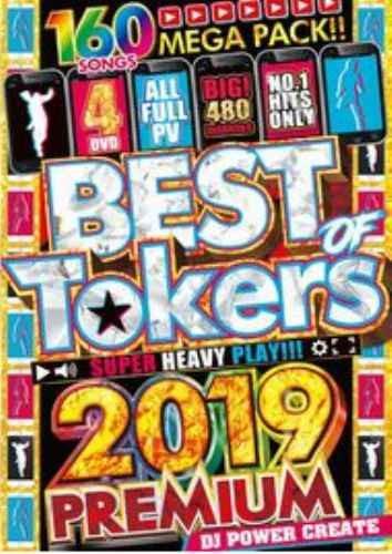 2019 ベスト ティックトック Tiktok 人気曲 アリアナグランデ ダディーヤンキーBest Of Tokers 2019 Premium / Power Create