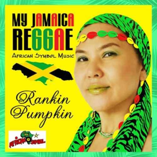 レゲエ ランキン パンプキン アルバムMy Jamaica Reggae / Rankin Pumpkin