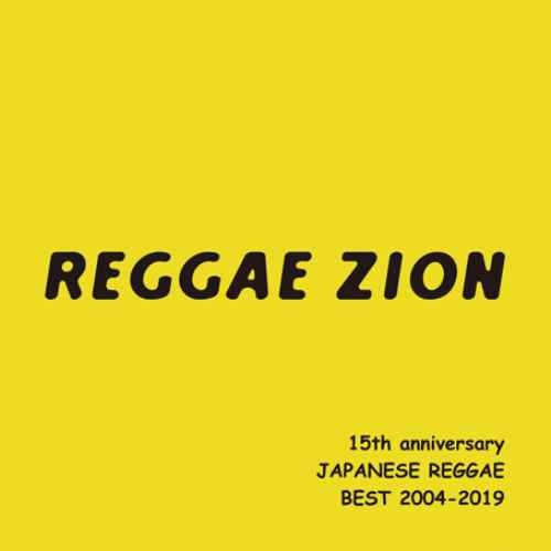 レゲエザイオン Reggae Zion 15周年 ジャパレゲReggae Zion 15th anniversary -ジャパニーズレゲエベスト 2004-2019- / V.A