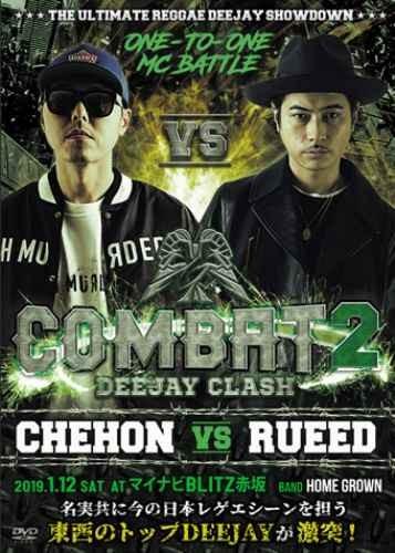 MCバトル レゲエ ガチンコ チェホン ルイードCombat Deejay Clash -Chehon vs Rueed- / V.A