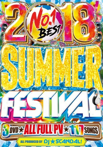 サマー・フェス・パーティー・フルPV・ジェニファーロペス・アリアナグランデ・フィフスハーモニー2018 Summer Festival!! / DJ☆Scandal!
