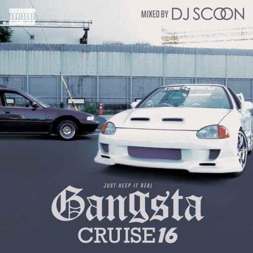 ウエッサイ・メロウGangsta Cruise 16 / DJ Scoon
